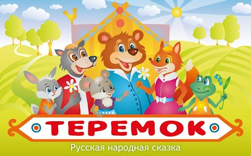 Teremok - russian folk tale - screenshot thumbnail