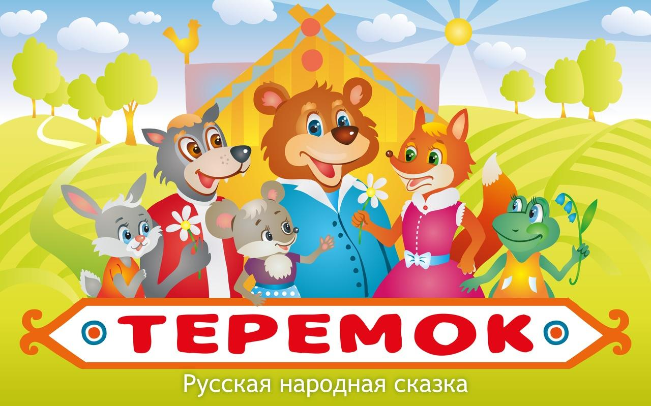 Teremok - russian folk tale - screenshot