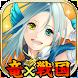戦国竜法伝[竜撃戦国RPG] Android