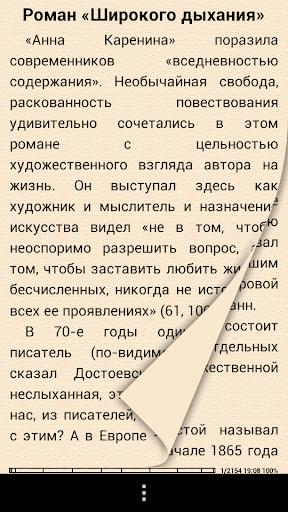 Анна Каренина - Книга