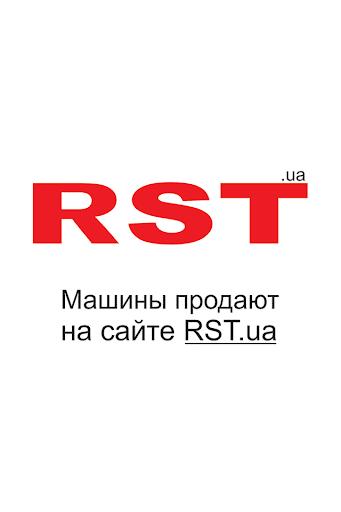 Авто продажа на RST.ua