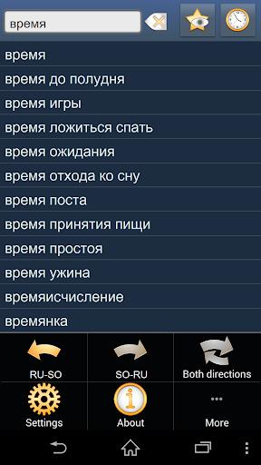 Russian Somali dictionary