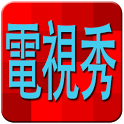 電視秀 YouTube Taiwan icon