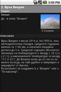 Bulgaria Tourist Sites screenshot 0