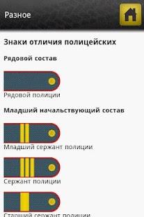 Справочник ПДД- screenshot thumbnail