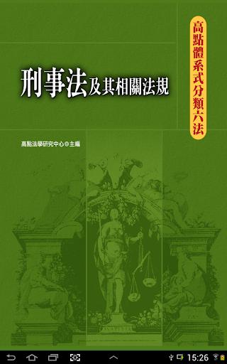 【免費書籍App】刑事法及其相關法規-APP點子