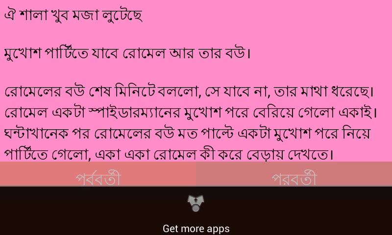 এডাল্ট জোক্স- screenshot
