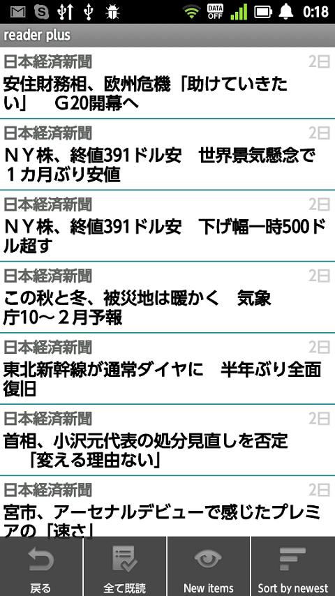 blstReader (Google Reader Plus- screenshot