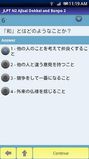 JLPT Practice Test N2 Ajisai 2- screenshot thumbnail