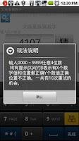 Screenshot of 文曲星猜数字