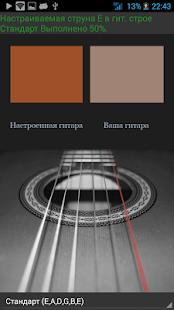 Lastest Справочник Гитариста APK