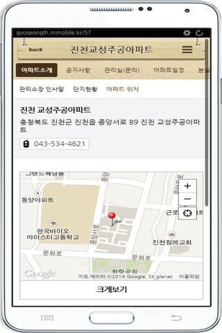 진천교성주공아파트