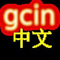 gcin 中文輸入法(含注音輸入&倉頡&行列) icon