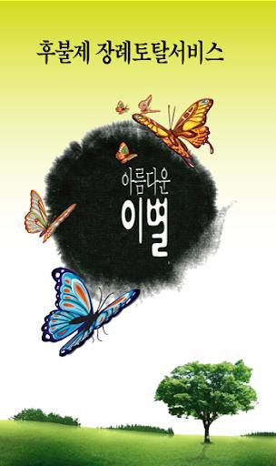 한국연합상조이행보증 주