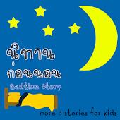 นิทานก่อนนอน (Bedtime Stories)