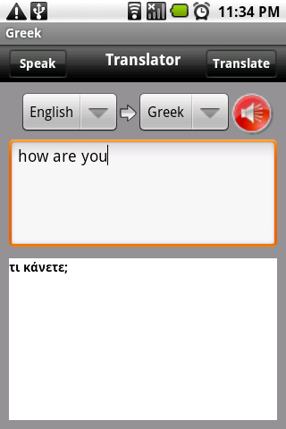 English Greek Translator- screenshot