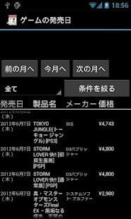 日本遊戲發布