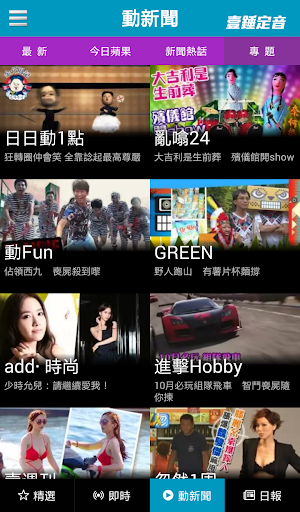 【免費新聞App】Apple Daily 蘋果動新聞-APP點子