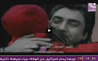 Screenshot of Alfajer TV Live