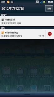 eTethering