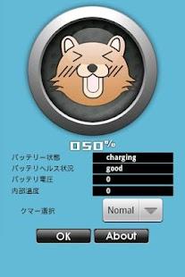 Sleepy Battery Bear- screenshot thumbnail