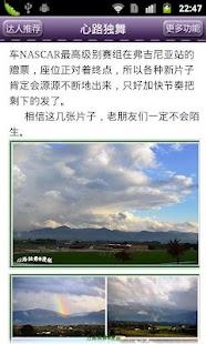 心路独舞的博客 - screenshot thumbnail