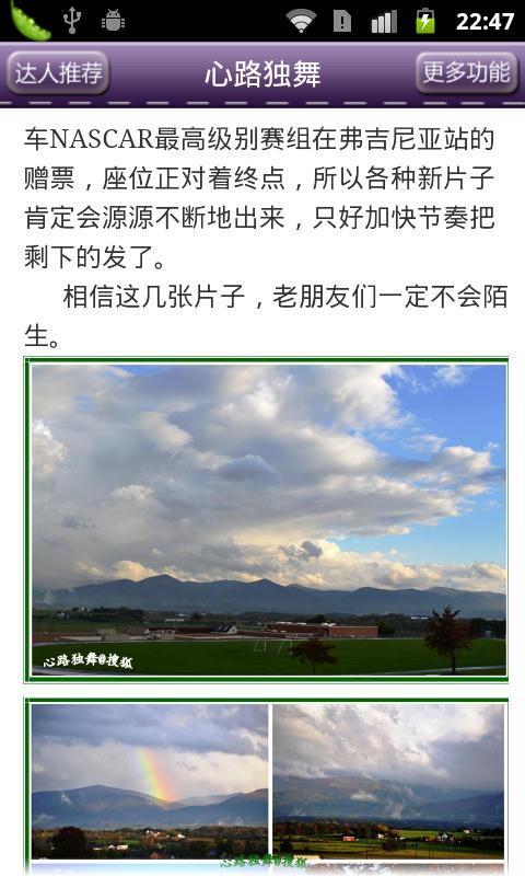 心路独舞的博客 - screenshot
