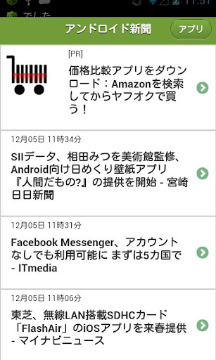 東森新聞- Google Play Android 應用程式