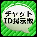 チャットme!!-友達募集掲示板- icon