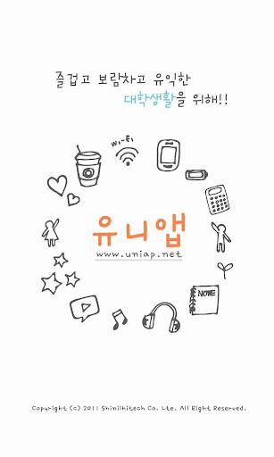 부산외국어대학교 유니앱