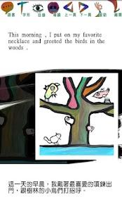 眼睛的房間(多語言版HD)- screenshot thumbnail