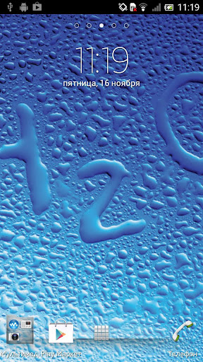 H2O動態壁紙