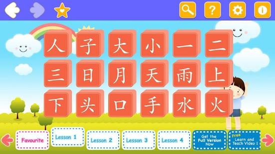 字藝趣學(幫助兒童學前識字和認識國字的藝術)