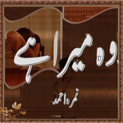 urdu novel-wo mera ha-Nimra