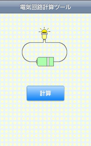 電気回路計算ツール