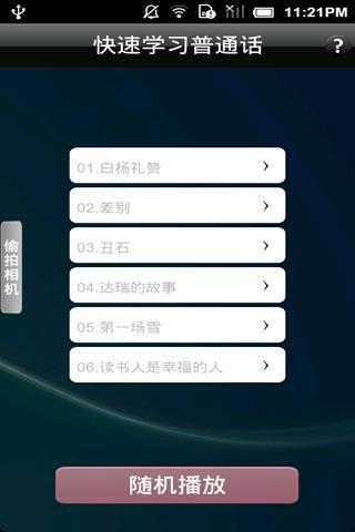 快速学习普通话8