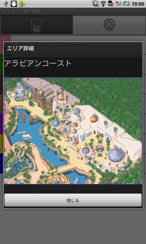 ディズニー待ち時間- screenshot