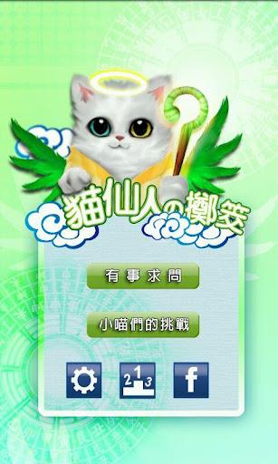 『仙人猫』の占事 無料版