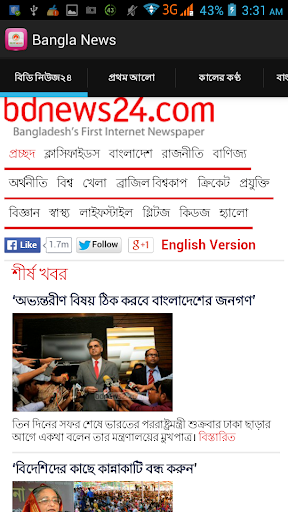 Bangla Newspaper