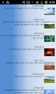 Perek Shira and more Tefillot - screenshot thumbnail