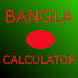 Bangla Calculator