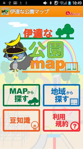 伊達な公園マップ