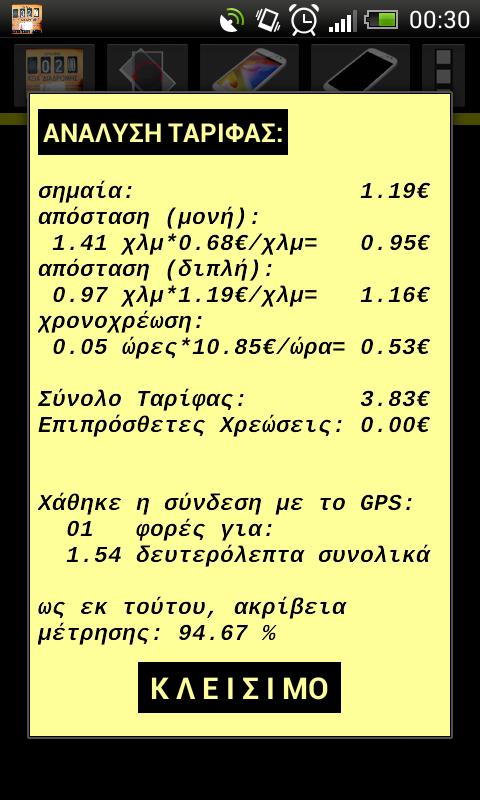 ΤΑΞΙΜΕΤΡΟ - screenshot