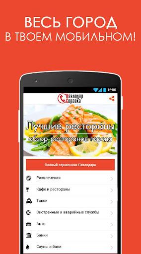 Павлодар Справка