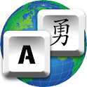 Translating Keyboard 2 logo