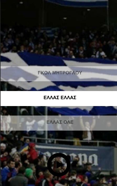 Hellas Kerkida - screenshot