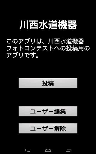 無料商业Appの川西水道機器 フォトコンテスト|HotApp4Game