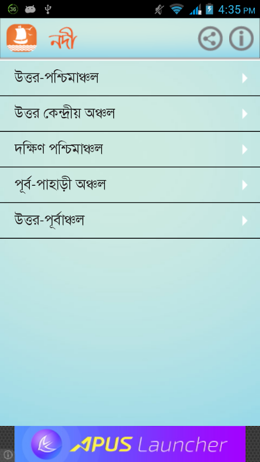 Rivers of Bangladesh- screenshot
