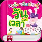 BookStart for Kids : 宝宝学习星期和时间 icon