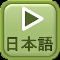 EnjoyVoca 일본어 Lite버전 JLPT/JPT logo